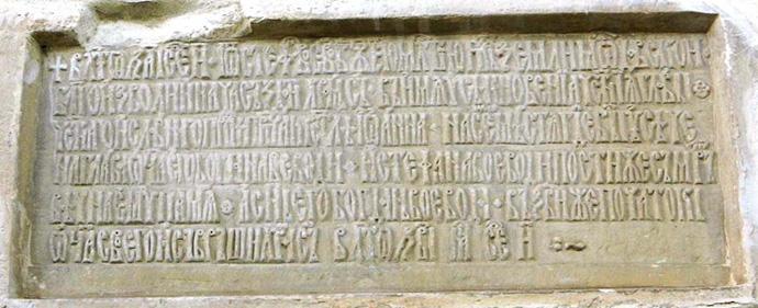 Biserica Taierea capului Sf Ioan Botezatorul Reuseni -   pisanie